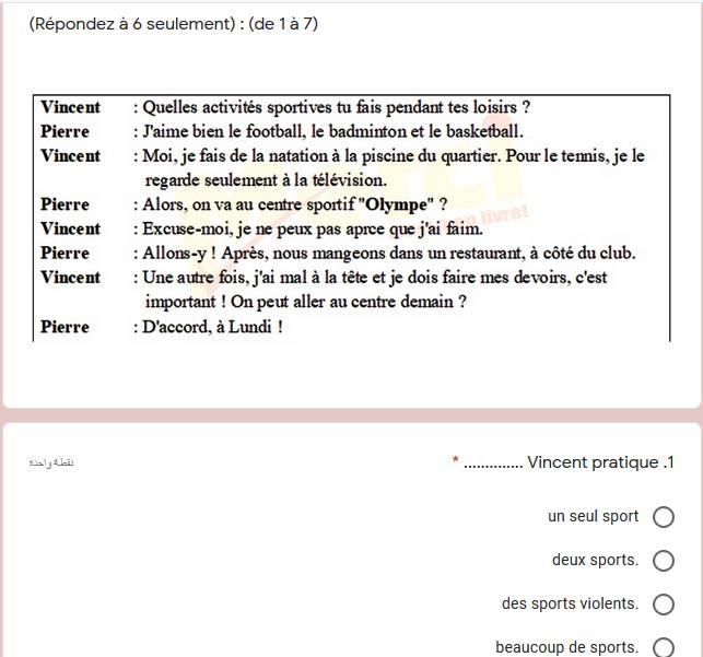 12 امتحان ألكتروني لغة فرنسية للثانوية العامة 2021 - نظام جديد 4101
