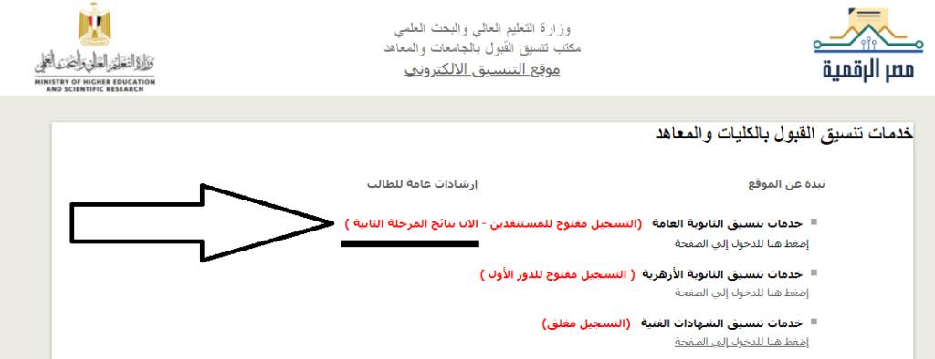 الان.. نتيجة تنسيق المرحلة الثانية للقبول بالجامعات على الرابط   tansik.egypt.gov.eg 41010