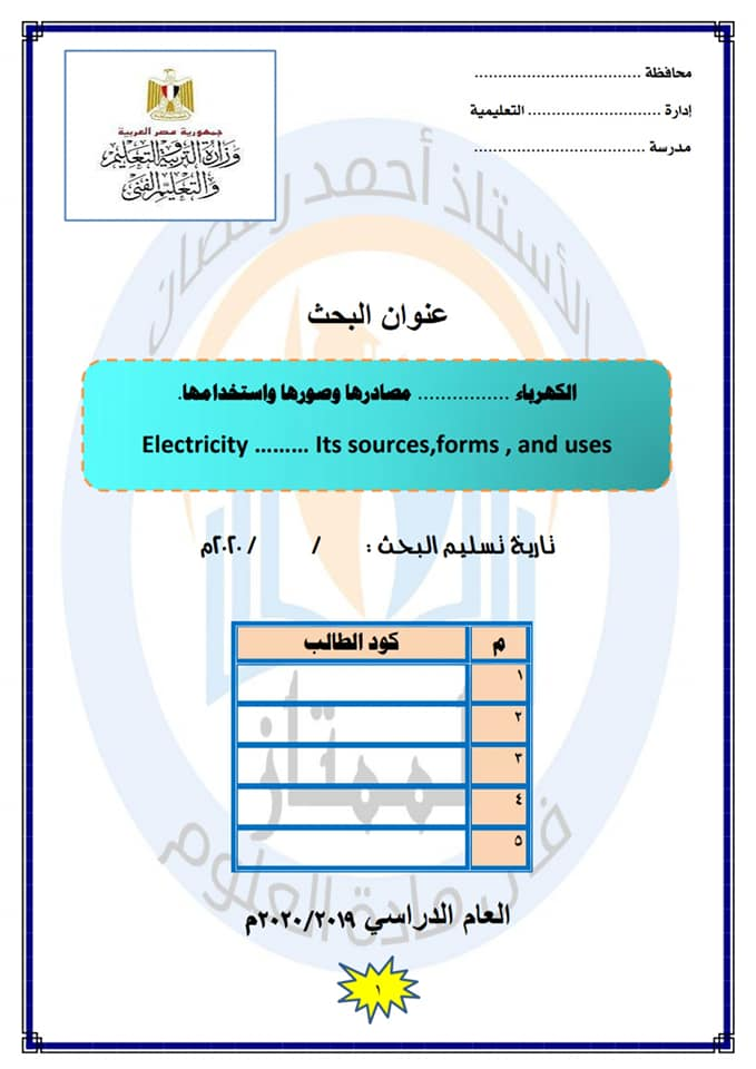 عدد 2 نموذج بحث استرشادي للطلاب شامل جميع المواد 41014
