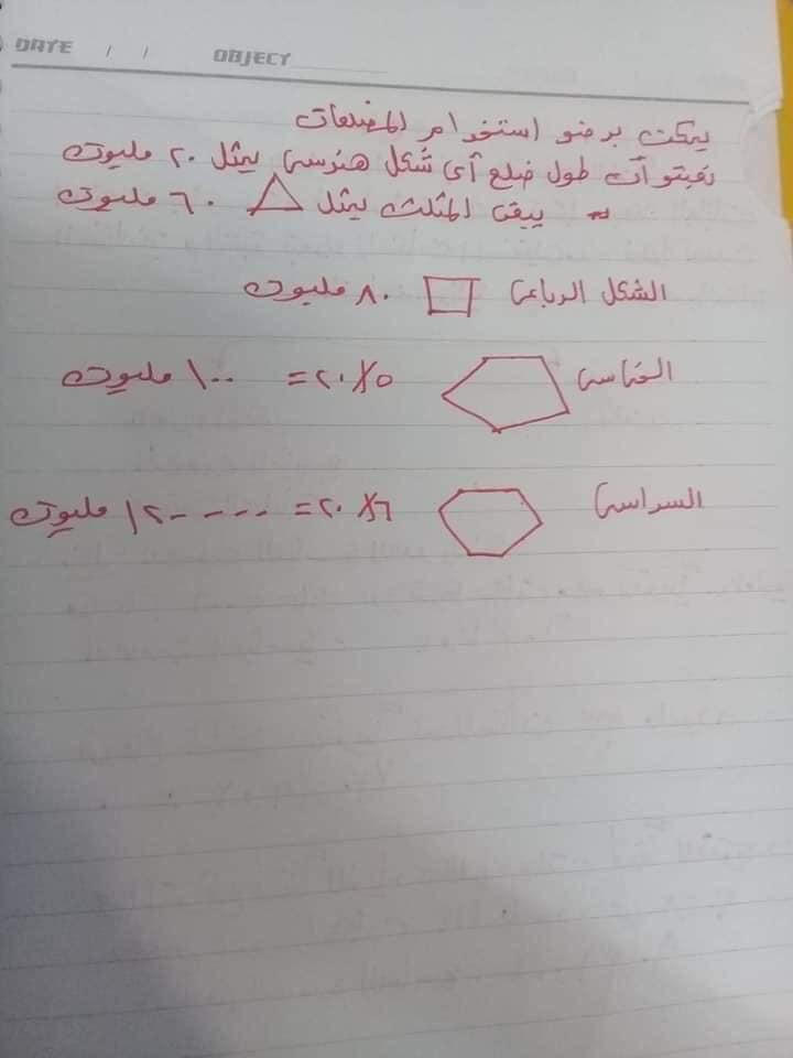 مسائل الرياضيات الموجودة في بحث الصف الاول الاعدادي 41026