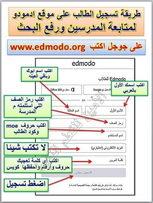 طريقة تسجيل الطالب على موقع ادمودو لمتابعة المدرسين ورفع البحث.. صور وفيديو لوزير التعليم 41033