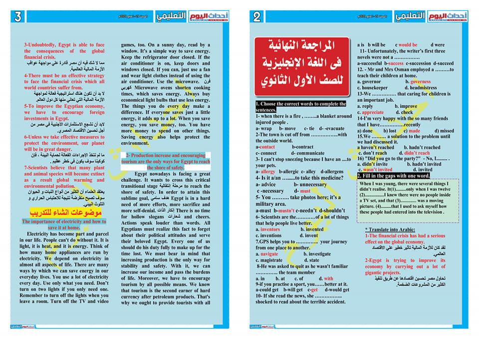 مراجعة ليلة الامتحان في اللغة الإنجليزية للصف الأول الثانوى في 4 ورقات لمستر/ طاهر منصور 41043