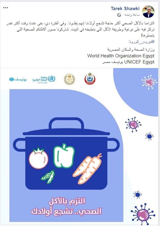 وزير التعليم: التزامنا بالأكل الصحي أكتر حاجة تشجع أولادنا إنهم يقلدونا 41045