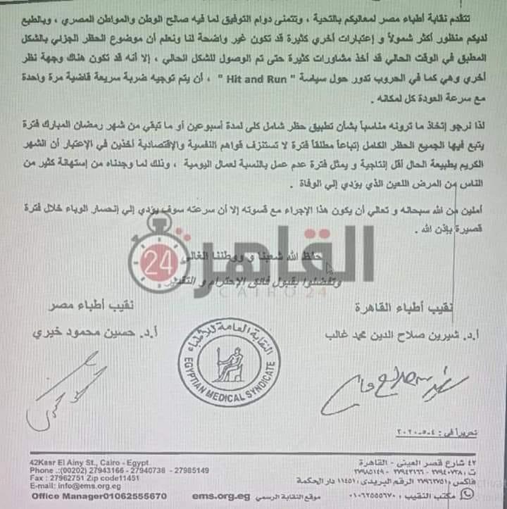 رسمياً.. نقابة الأطباء توصي مجلس الوزراء بتطبيق حظر شامل كلي لمدة أسبوعين 41058