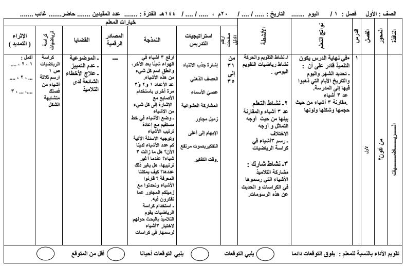 دفتر تحضير الرياضيات للصف الاول الابتدائي نظام جديد - 60 ورقة pdf  4106