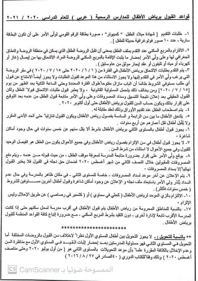 قواعد قبول الأطفال بمرحلة رياض الأطفال للمدارس الرسمية (عربي / تجريبي ) للعام الدراسي 2020/2021 41065