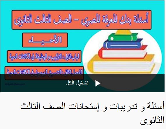 أسئلة و تدريبات و إمتحانات بنك المعرفة في جميع المواد للصف الثالث الثانوى نظام جديد 4107