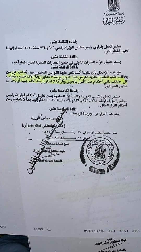"""قرار رئيس مجلس الوزراء رقم ١٠٦٩ لسنة ٢٠٢٠ بشأن الإجراءات الوقائية والإحترازية للتصدى لفيروس كورونا  """"مستند"""" 41071"""