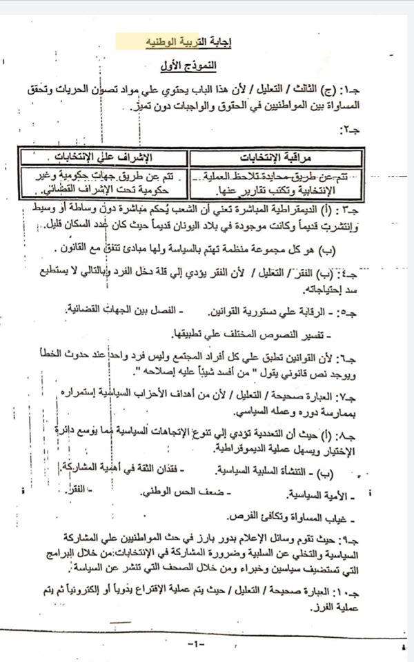 اجابة نماذج الوزارة تربية وطنية للثانوية العامة 2020 41081