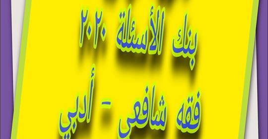 """بنك أسئله الفقه الشافعي بالإجابات للثانوية الازهرية """"أدبي"""" أ/ ولاء أحمد عبد العزيز 41097"""