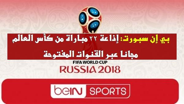 """بي إن سبورت"""" تعلن إذاعة كل لقاءات المنتخبات العربية المشاركة في كأس العالم على القنوات المفتوحة 411"""