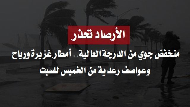 الارصاد تحذر: منخفض جوي من الدرجة العالية.. أمطار غزيرة ورياح وعواصف رعدية من الخميس للسبت 411011