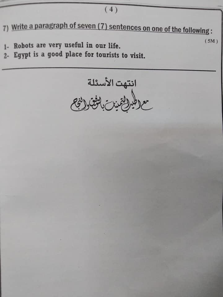 امتحان اللغة الإنجليزية للصف الثالث الاعدادي ترم أول 2019 محافظة أسوان 41108