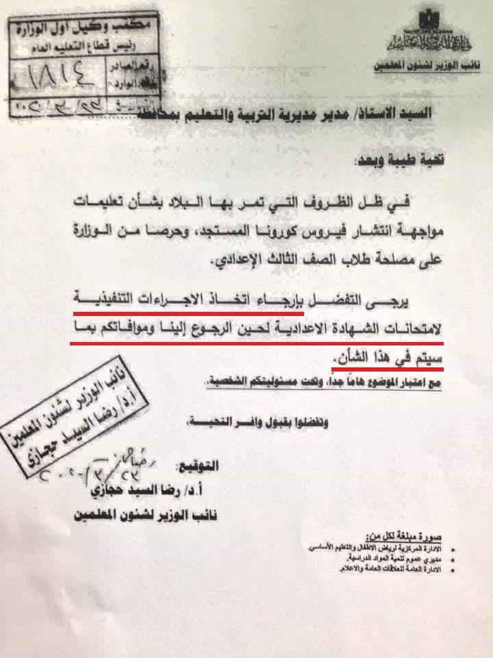 القرار ما زال في المطبخ.. وزير التعليم يقر بصحة الأوراق المسربة بشأن امتحانات الشهادة الاعدادية 411114