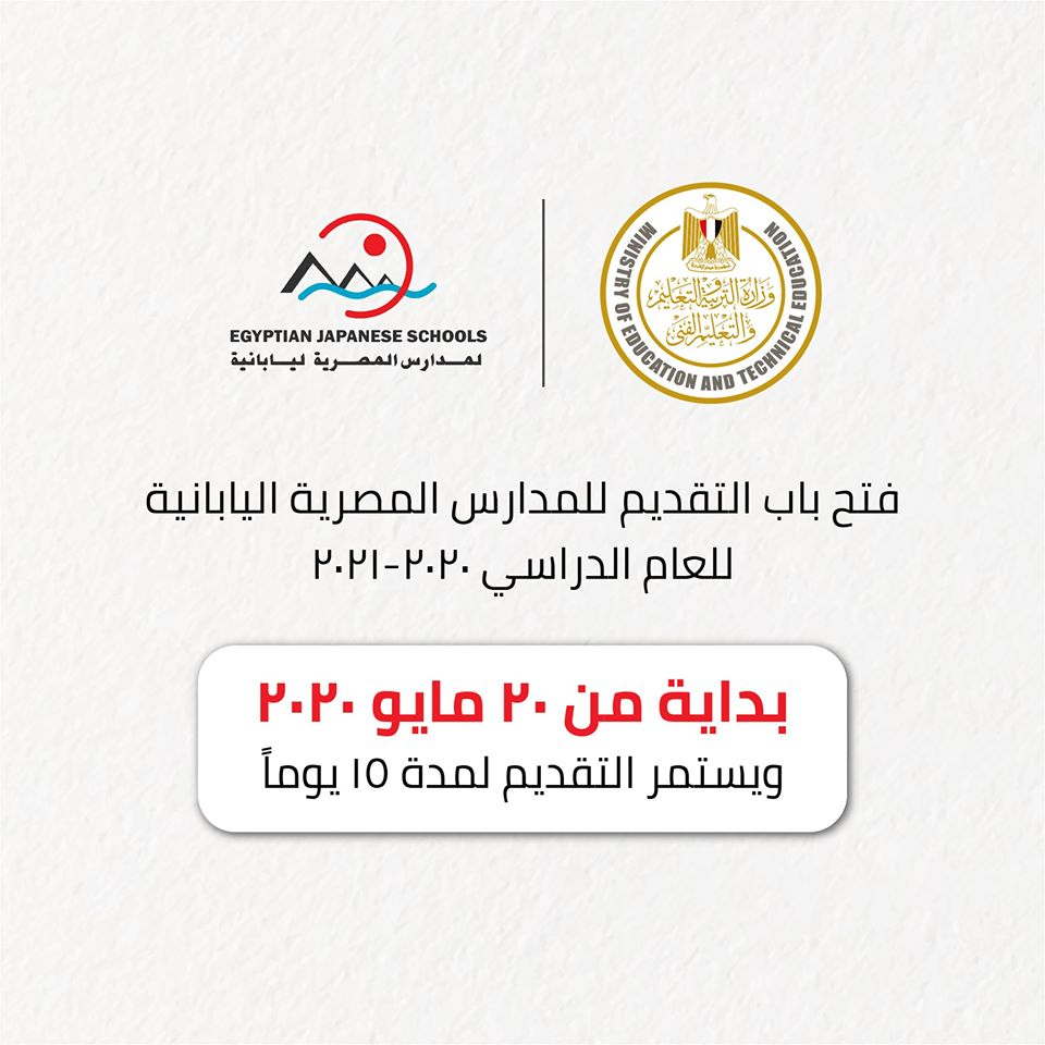 """تفاصيل التقديم """"إلكترونيا"""" بالمدارس المصرية اليابانية للعام الدراسى المقبل 2020/2021 411122"""