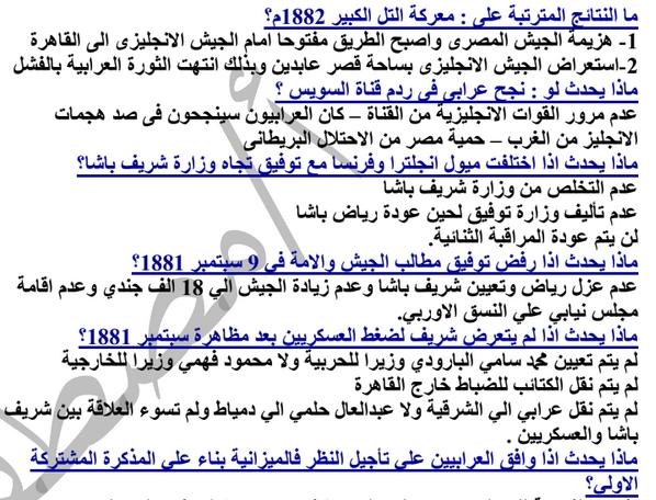 مراجعة التاريخ س و ج للثانوية العامة مستر/ مصطفى عرفه 411127