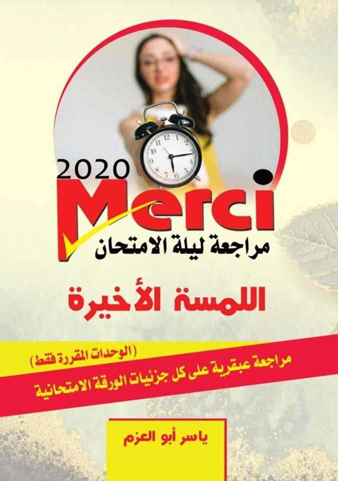 مراجعة Merci في اللغة الفرنسية للثانوية العامة مسيو / ياسر أبو العزم 411130