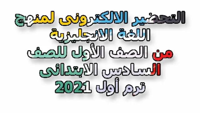 دفاتر تحضير منهج اللغة الانجليزية للصفوف من الأول حتى السادس الابتدائي بدون علامة مائية 2021 411139