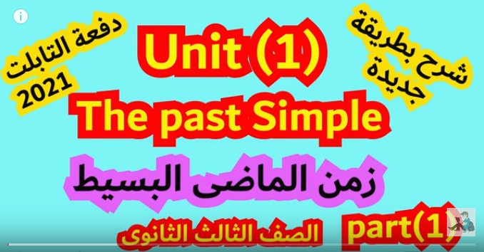لغة انجليزية:  شرح الوحدة الأولى الجزء الأول زمن الماضى البسيط - الثانوية العامة دفعة التابلت 2021 41114