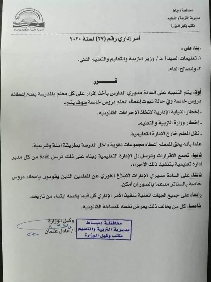 قرار هام من وزارة التربية والتعليم للمدارس بشأن الدروس الخصوصية  411150