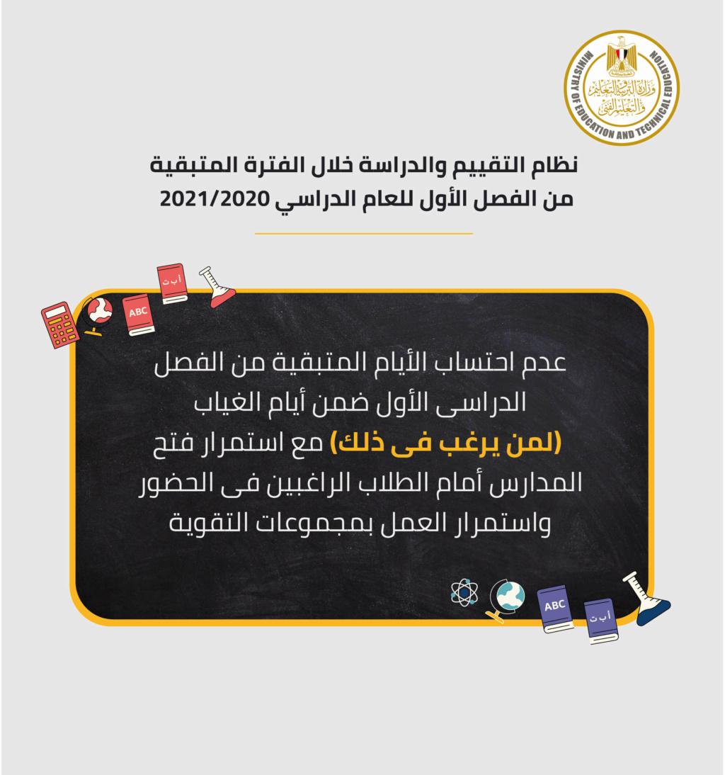 """وزير التعليم"""" يقرر رفع الغياب من المدارس  411163"""