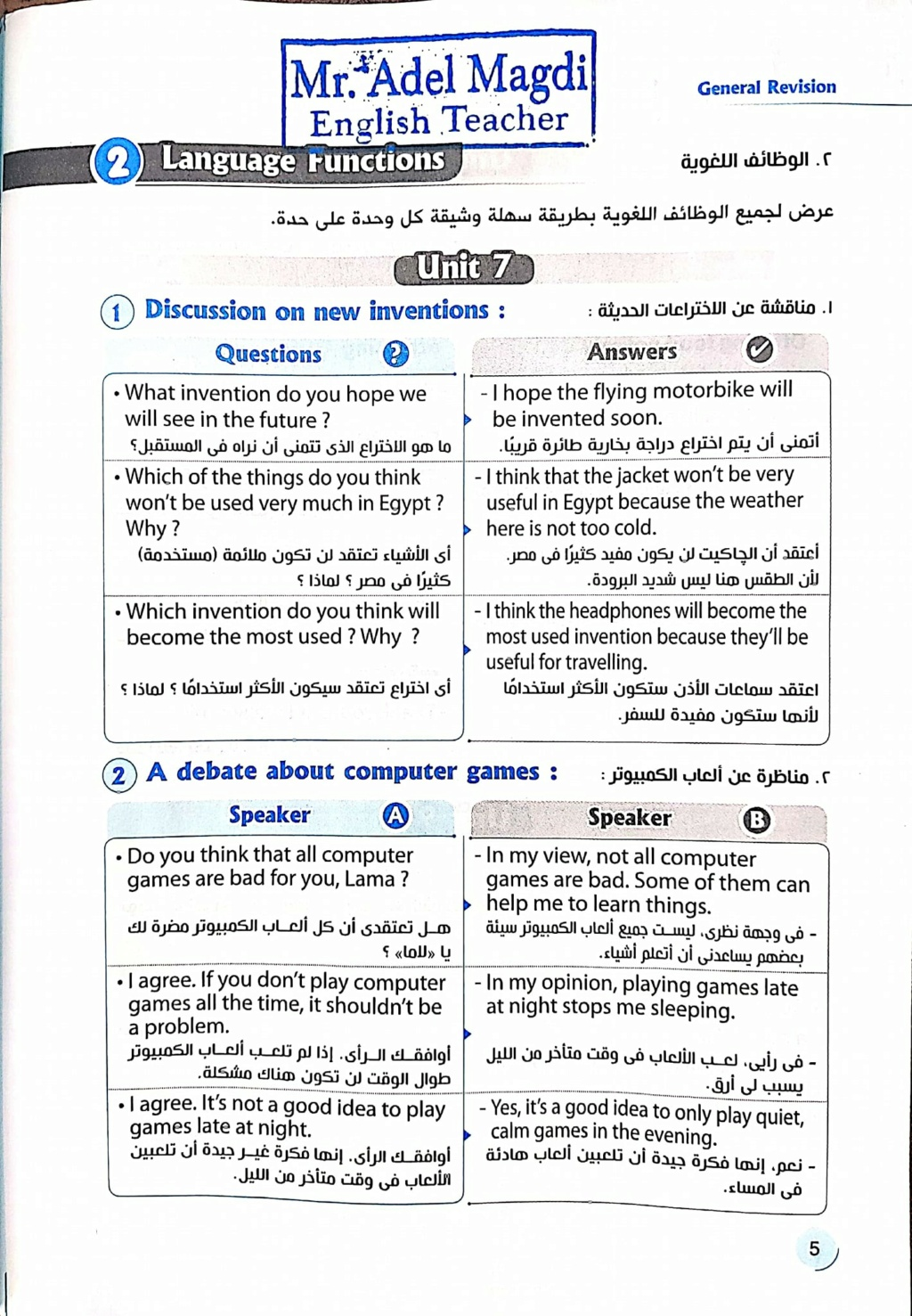مذكرة منهج اللغة الانجليزية الجديد للصف الثاني الاعدادي الترم الثاني ٢٠٢١ 411167