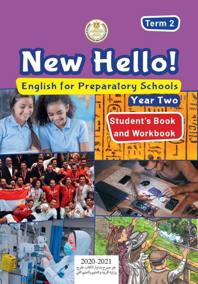 منهج اللغة الانجليزية الصف الثاني الاعدادي الترم الثاني 2021 411168