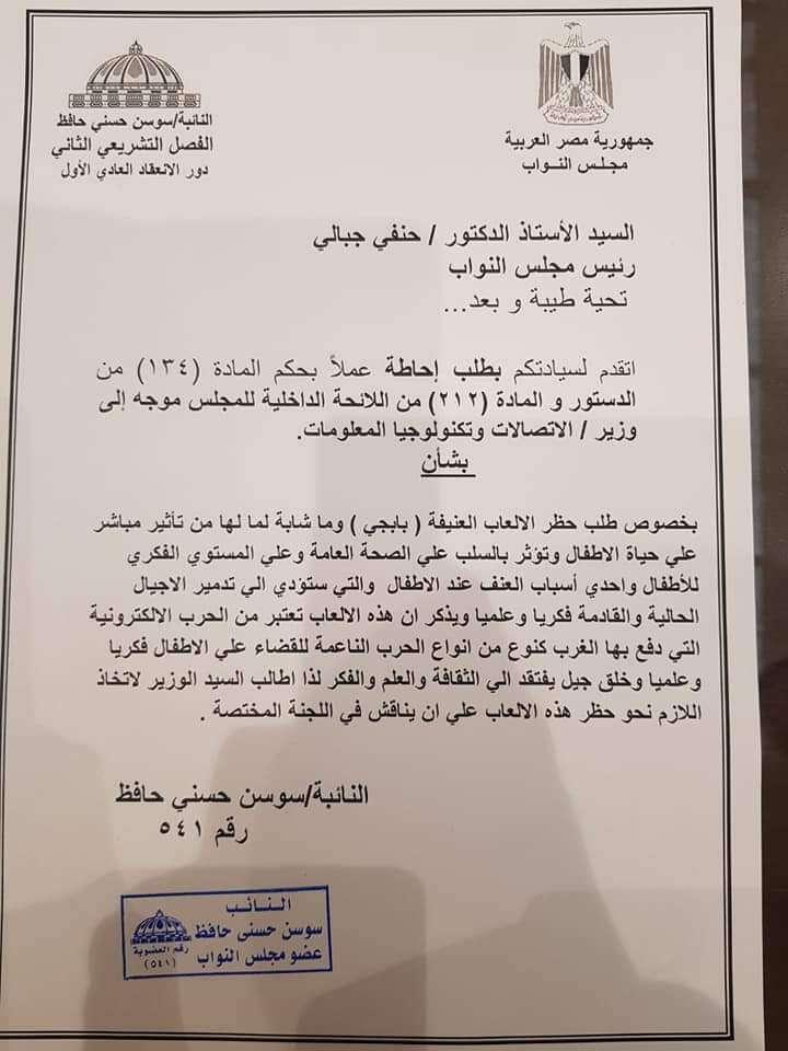 طلب إحاطة لمجلس النواب لحظر لعبة بابجي  411175