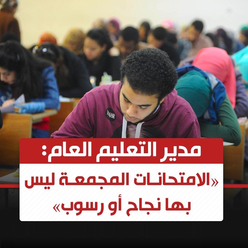 التعليم | الامتحان المجمع عبارة عن 5 فروع كل فرع به أسئلة خاصة به وليس به نجاح ورسوب 411180
