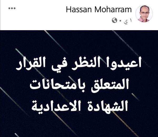 محرم | أعيدوا النظر في قرار امتحان الشهادة الإعدادية  411181