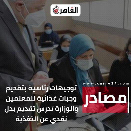 مصادر: توجيهات رئاسية بتقديم وجبات غذائية للمعلمين والوزارة تدرس استبدالها ببدل نقدي 411182