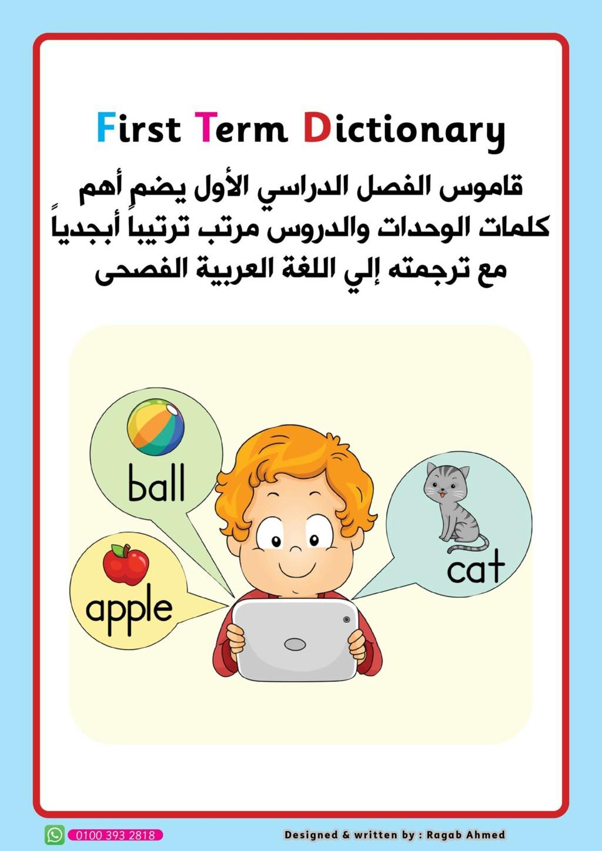 قاموس الصف الأول الإبتدائي First Term Dictionary - الفصل الدراسى الأول Connect ONE - 1st Term 2022 411191