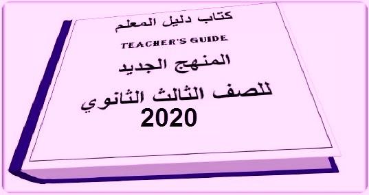 دليل المعلم لغة انجليزية للصف الثالث الثانوي 2020 411210