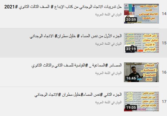 شرح منهج اللغة العربية للثانوية العامة l تدريبات النظام الجديد l حل تدريبات الكتب الخارجية 41123