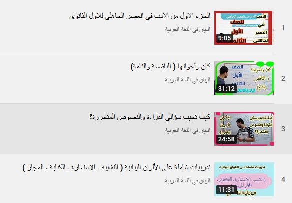 شرح منهج لغة عربية الصف الأول الثانوي l تدريبات وفقا للنظام الجديد l امتحانات إلكترونية 41124