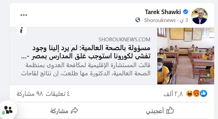 وزير التعليم | مسؤولة بالصحة العالمية: لم يرد إلينا وجود تفشي لكورونا استوجب غلق المدارس بمصر 41130