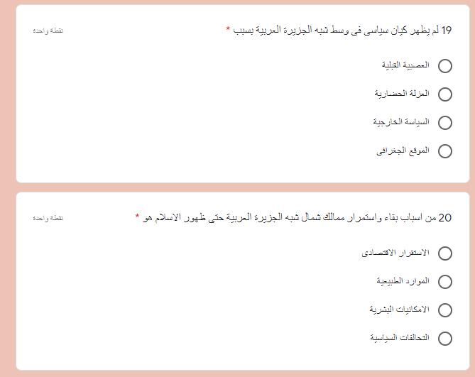 امتحان الكترونى تاريخ للصف الثانى الثانوى 2021 مستر/ محمد عبد العاطى قنديل 41131