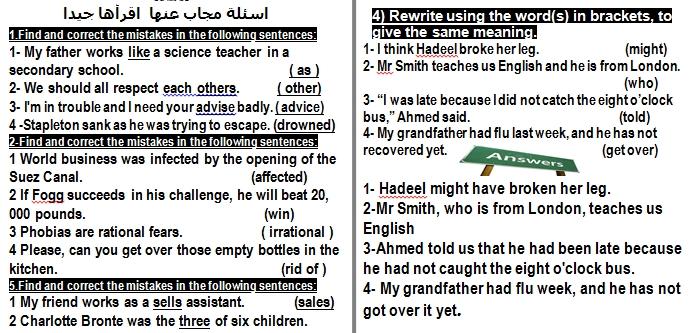 أفضل مراجعة لغة انجليزية لامتحان مايو للصف الاول الثانوي  41136