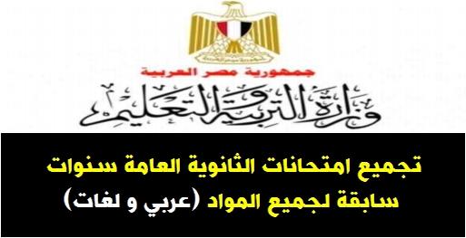 لطلاب ثانوية عامة.. امتحانات الصف الثالث الثانوي سنوات سابقة لجميع المواد (عربي و لغات) 41138