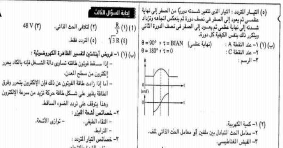 15 امتحان فيزياء بالاجابات للصف الثالث الثانوي 41141