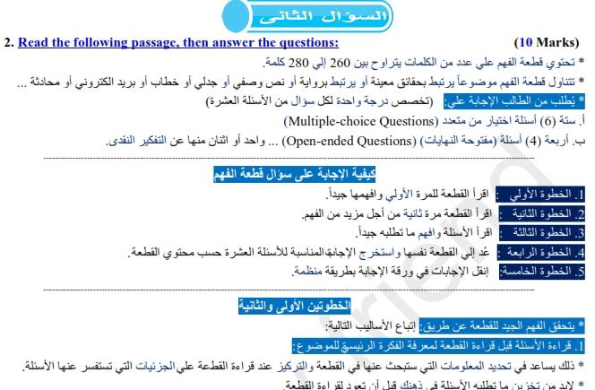 أفضل مراجعة لغة انجليزية للصف الثالث الثانوي - ماى فريندز 41146