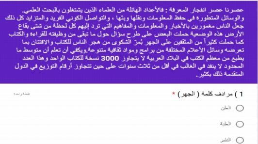 امتحان لغة عربية الكتروني للصف الأول الثانوي مايو 2019 أ/ علي عليان 41147