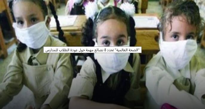 نصائح منظمة الصحة العالمية لتجنب إصابة التلاميذ بفيروس كورونا 4115