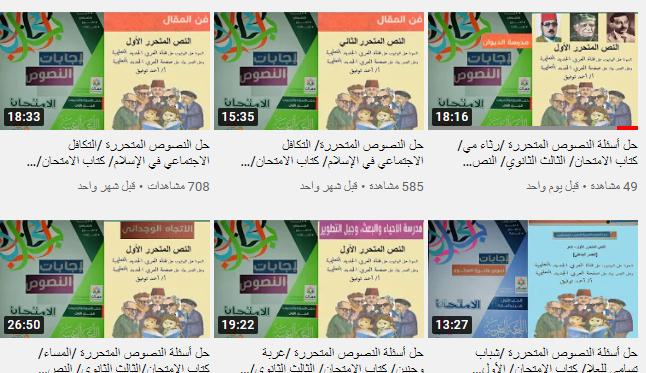 مراجعة اللغة العربية للثانوية العامة نظام جديد أ/ احمد توفيق 41152