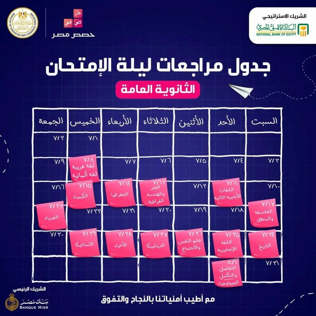 جدول مراجعات ليلة الامتحان للثانوية العامة 2021 على منصة حصص مصر 41155510