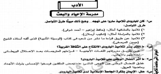 مراجعة الأدب للصف الثالث الثانوي أ/ مصطفى فريد  41157