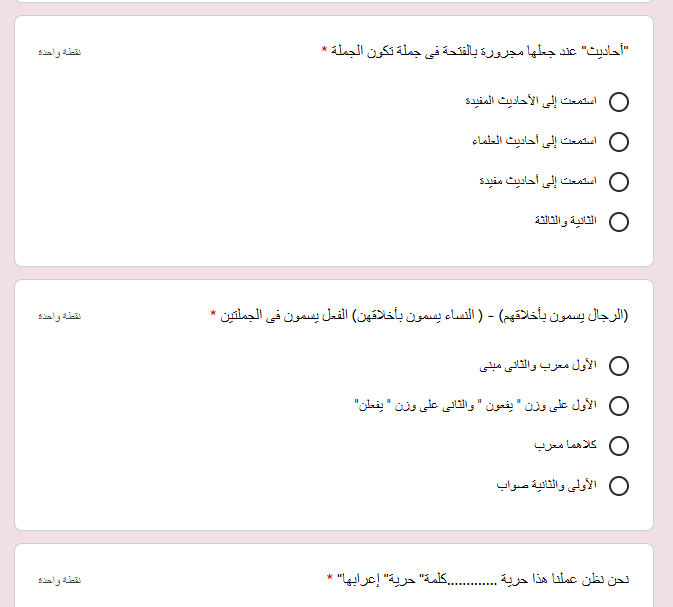 امتحان اللغة العربية الالكتروني للصف الثالث الثانوي   نظام جديد أ. علاء جلاب 41169