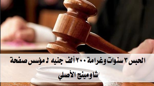 3 سنوات سجن وغرامة 200 ألف جنيه لمؤسس صفحة شاومينج الأصلي 4117