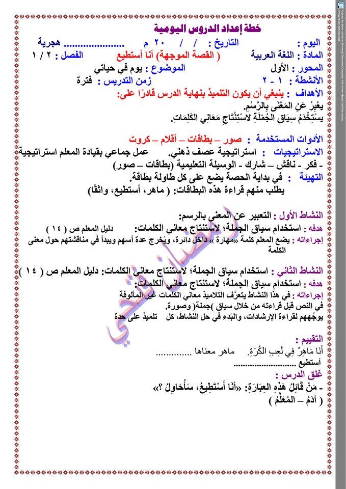 نموذج  إعداد خطة إعداد الدروس اليومية لنافذة اللغة العربية والتربية الدينية 41171