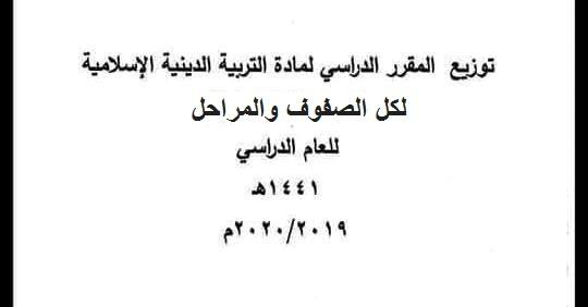 السور القرآنية المقررة علي الصفوف المختلفة ابتدائي / اعدادى للعام الدراسي 2019 / 2020 41173